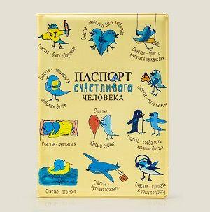 Обложка на паспорт Счастливого человека