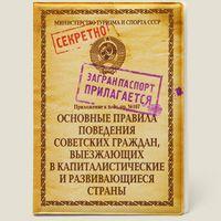 обложка для загранпаспорта Правила поведения