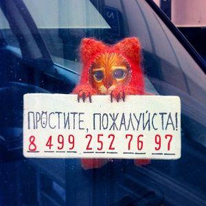 Игрушка-автовизитка Котик простите, пожалуйста