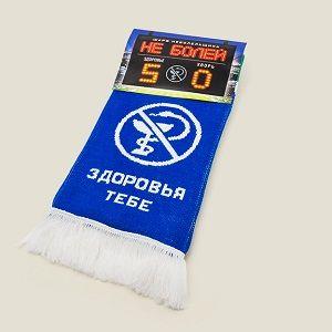 шарф Неболельщика