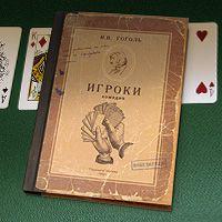 книга Игроки