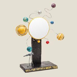 Зеркало - планеты Весь мир крутится вокруг тебя