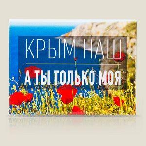 Магнит  Любовно-патриотический Крым наш, а ты только Моя