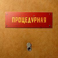 Таблички Дверные