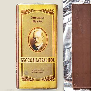 Книга-шоколадка  «БЕССОЗНАТЕЛЬНОЕ»