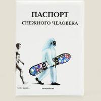обложка на паспорт Снежного человека