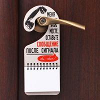 таблички на дверь Абонент временно недоступен