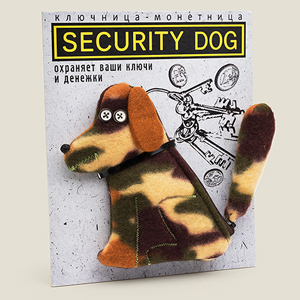 Ключница-монетница SECURITY DOG