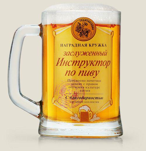Прикольное поздравление другу с днем рождения про пиво 47
