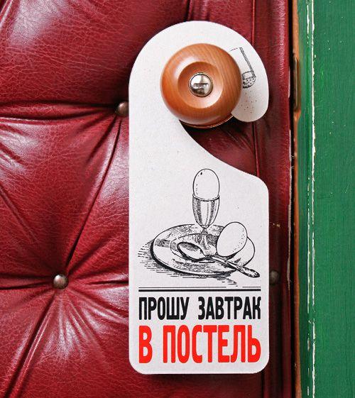 Забавни табелки на вратата