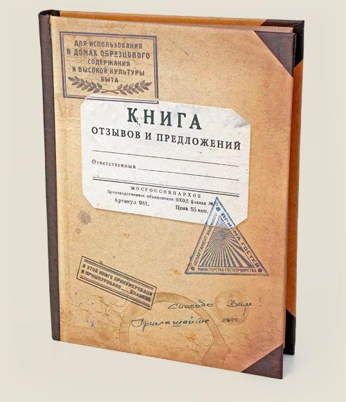 Книга жалоб и предложений - Википедия.  INGRIS.info - книга отзывов...